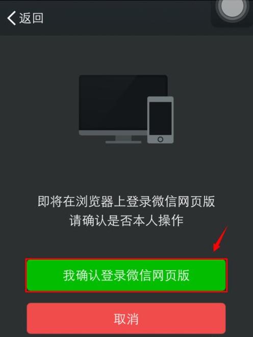 台式电脑可以用微信吗_百度知道