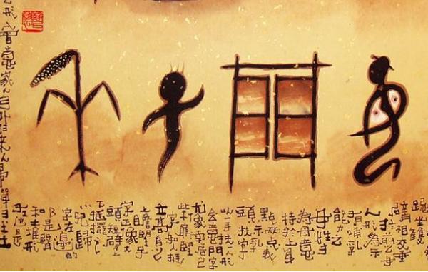 有趣的汉字 会意字_有关汉字来历的资料 汉字的起源和汉字的有趣_百度知道