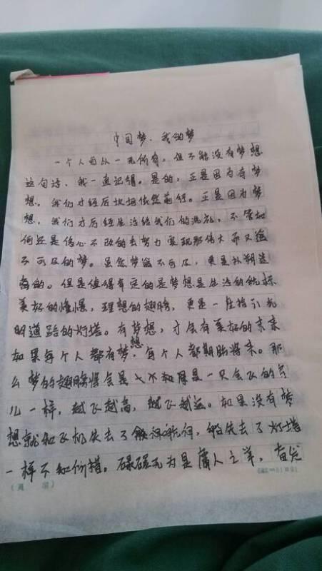 中国梦 我的梦,我的中国梦征文1500字