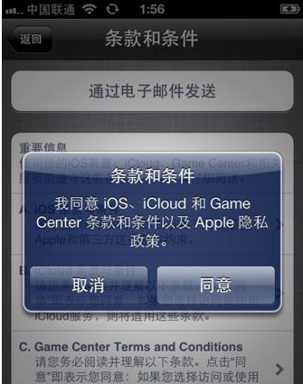iphone伪激活是什么意思?