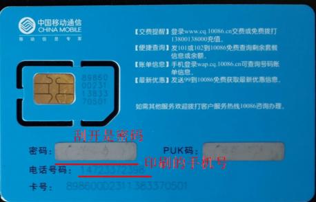 申请京东白条需要填写手机运营商服务密码京东通过这个密码能够获