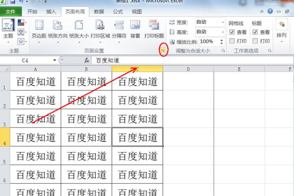 a4纸打印页边距设置_在excel中制作的表格总是偏向左边,怎样让它打印在A4纸上的位置 ...