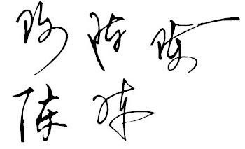 孙字签名字体_'陈'字艺术签名怎么写?