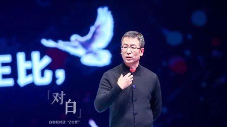 """白岩松:中国人还是""""饿""""点好!"""