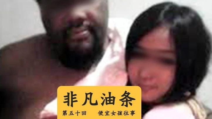 """中國的""""easy girl""""很多嗎?的頭圖"""