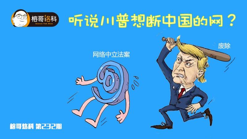 【原创视频】榕哥烙科:听说川普想断中国的网?