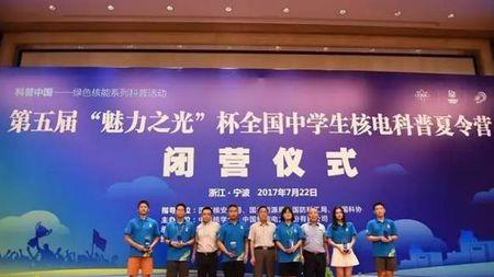 """第五届""""魅力之光""""夏令营闭营仪式在宁波举行!"""