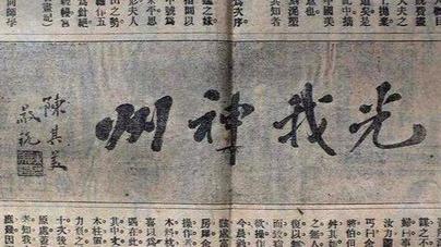 102年前的今天,革命首功之臣、民国第一豪侠陈其美被刺杀