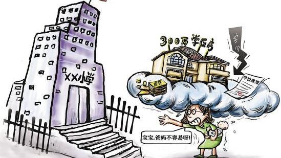 经济生活:学历日渐贬值,为什么学区房还那么贵?