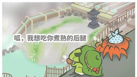 呱蛙子为啥不回家,你心里没数吗?!