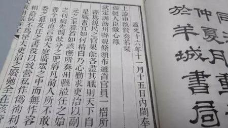 """雍正曾给官员编了一本""""当官指南"""",却敌不过下有对策的为官套路的头图"""