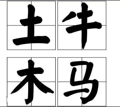成语什么升幕合_成语故事简笔画