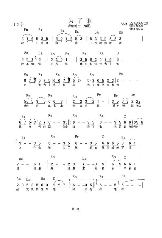 音曲谱为了谁_空灵鼓11音简谱曲谱