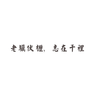志陵什么成语_成语故事简笔画