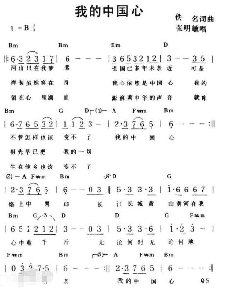 中国星简谱_夜空中最亮的星简谱