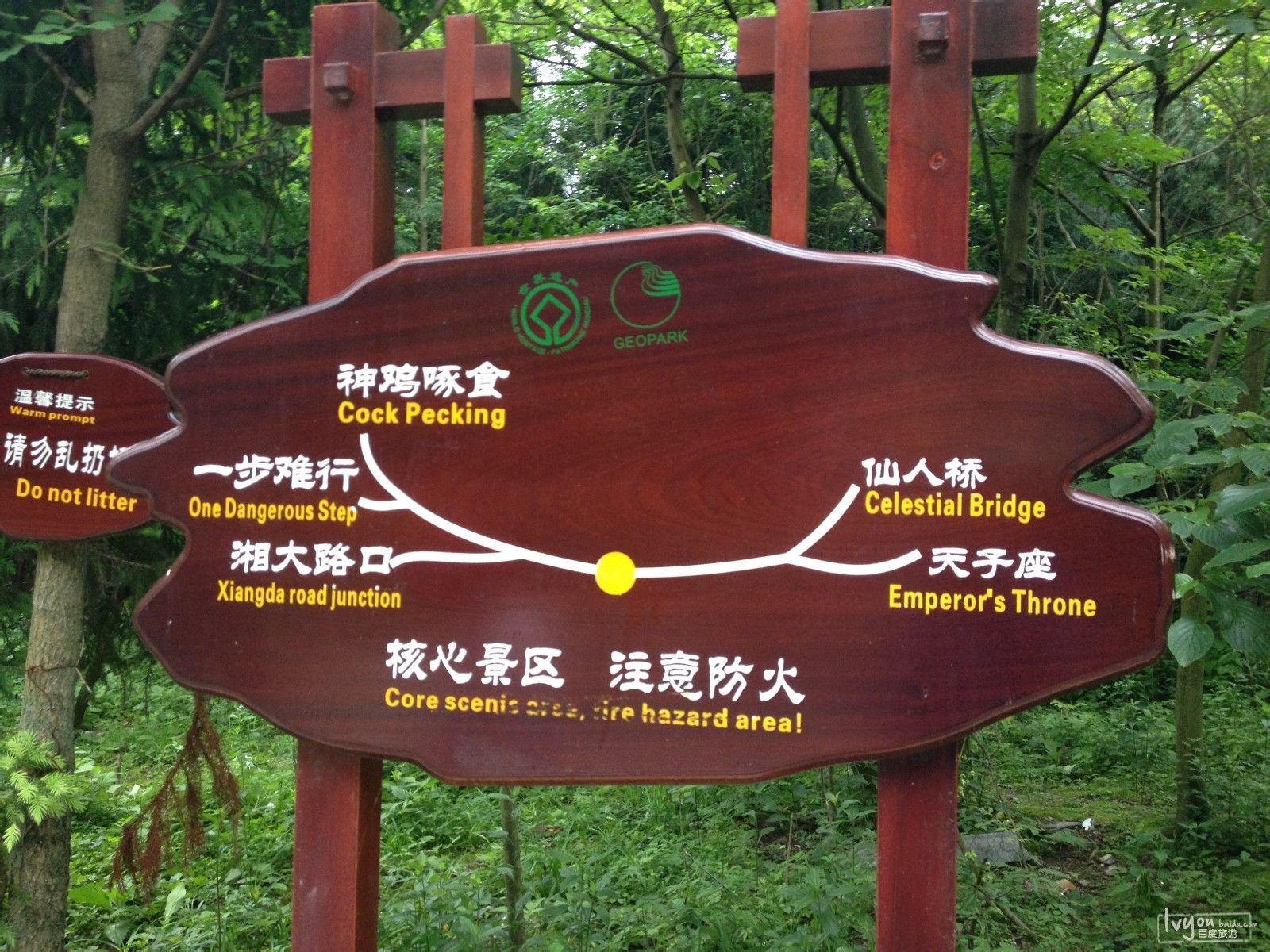 张家界国家森林公园旅游攻略图片17
