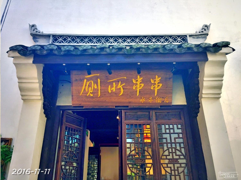 衢州旅游攻略图片66