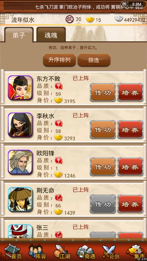 《大掌门》非RMB玩家必看的攻略 详解怎么玩