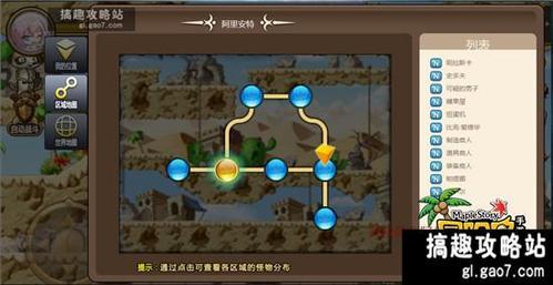 冒险岛2_冒险岛沙漠怎么去