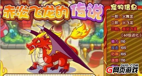 洛克王国赤炎飞龙超进化图片