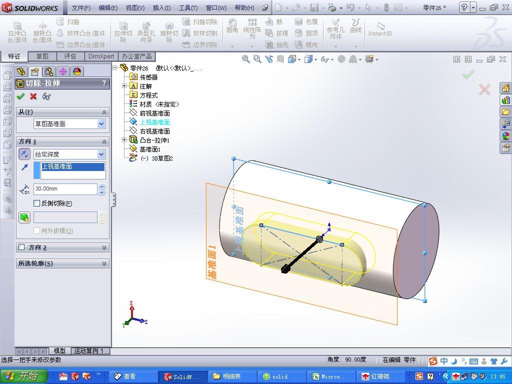 solidworks曲面_solid works2012 怎么在轴的曲面上切盲槽啊,俺建立了一个基准面 ...
