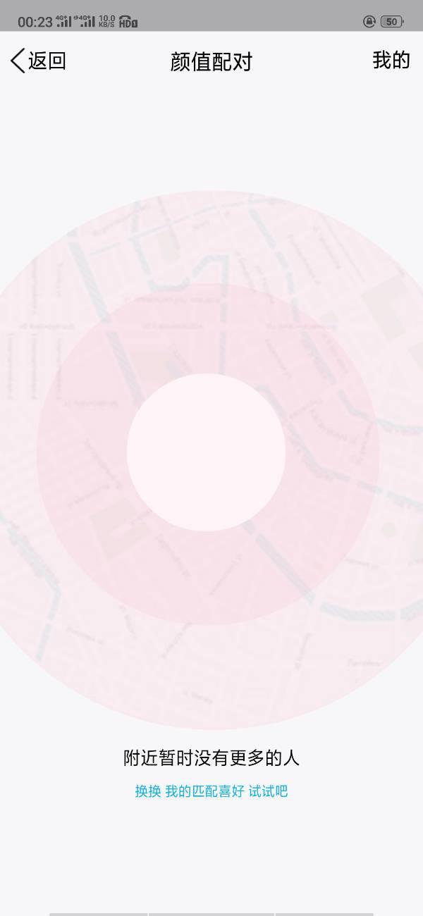 QQ里的颜值匹配总是显示没人