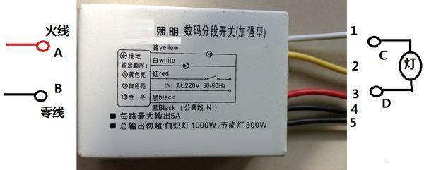 两段分段开关器怎么接_5根线数码分段开关接三个 LED灯如何接_百度知道