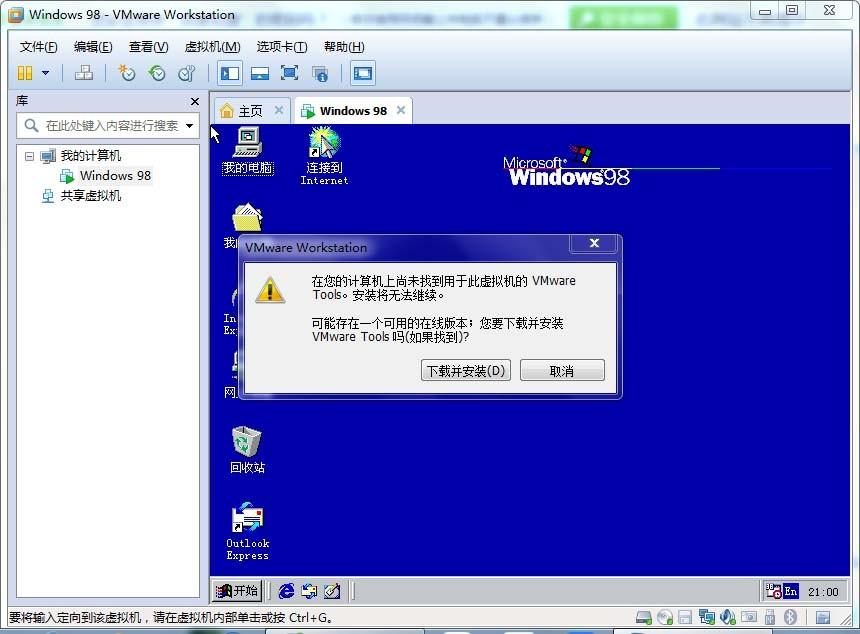 win98虚拟机怎么安装vmwaer tools,我点击了工具菜单的安装