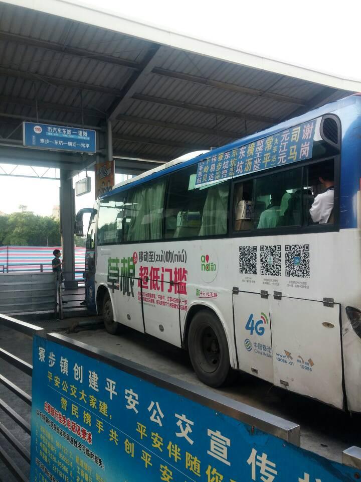 沙井到深圳东站_东莞东坑角社村到深圳沙井海上田园怎么做公交车_百度知道