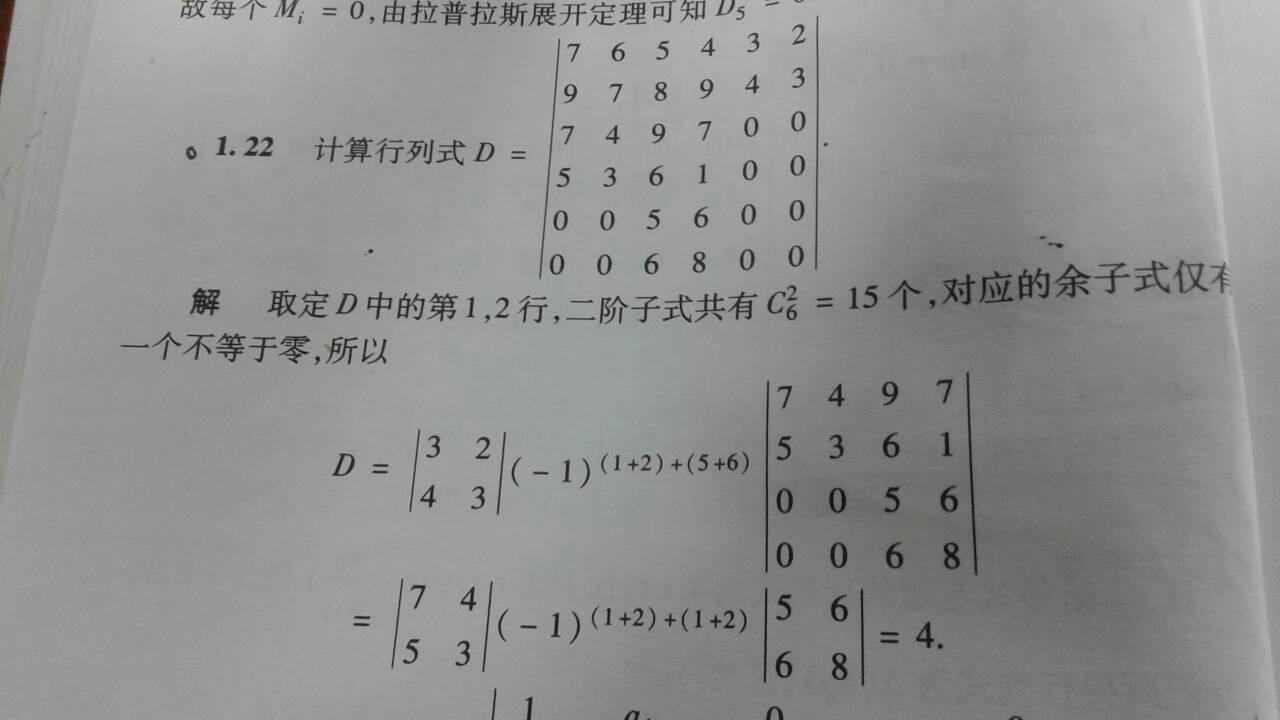 计算行列式,看不懂,求大神详细解答_突袭网-提