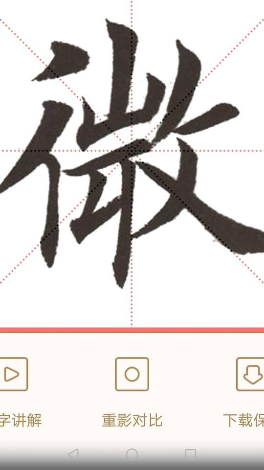 田楷 微 字 山下边的笔顺该怎么写 如图