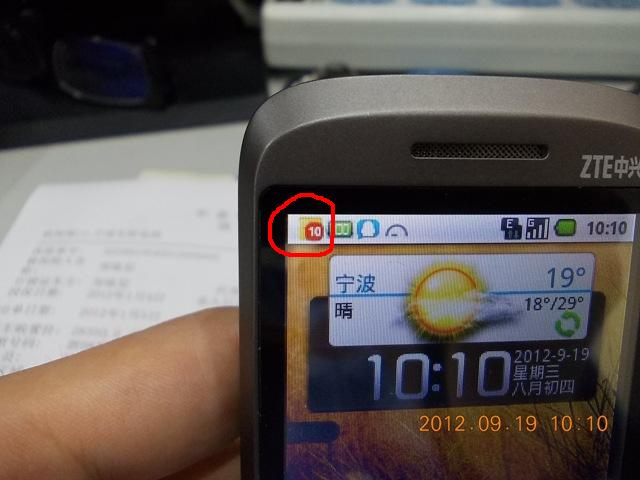 中兴手机左上角有个黄色的文件夹一样的图标,