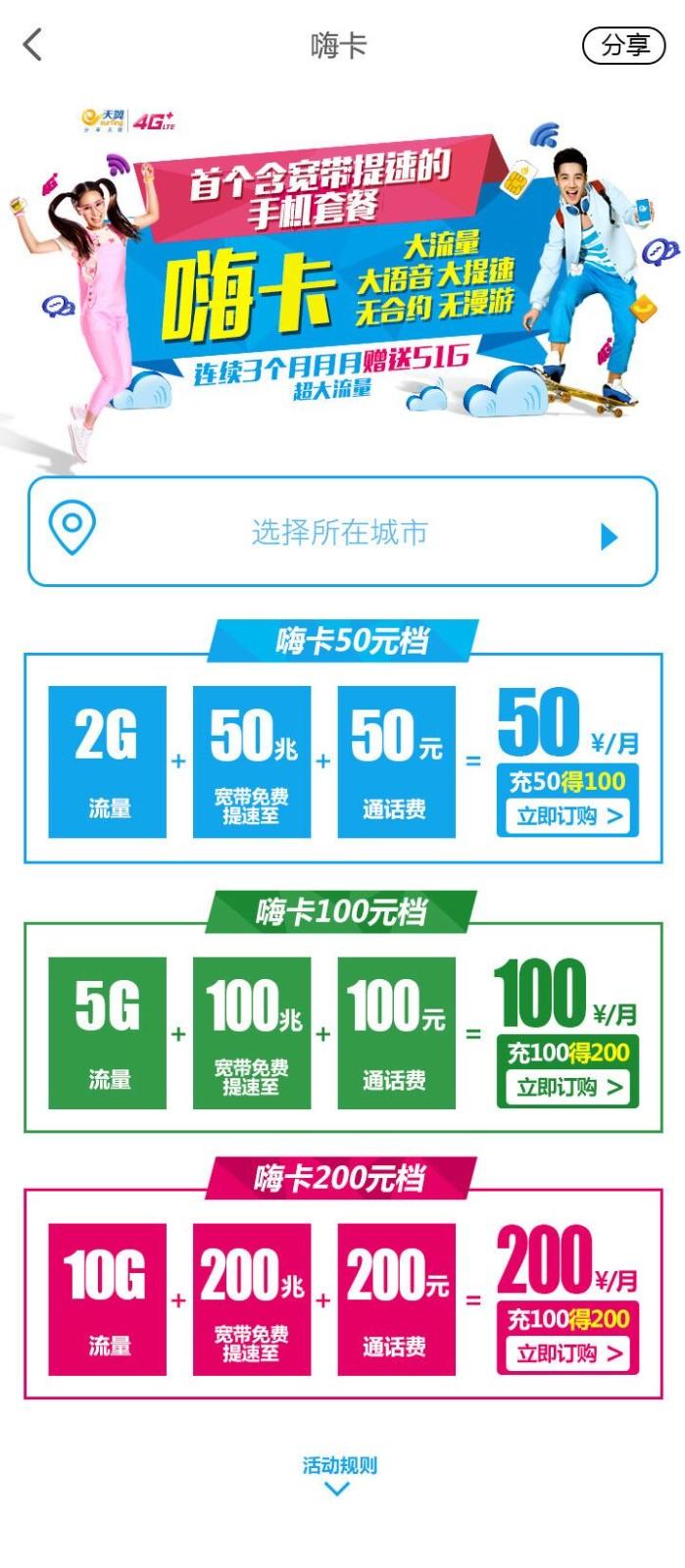 江苏电信网充值_江苏电信推出的嗨卡有宽带提速吗?_百度知道
