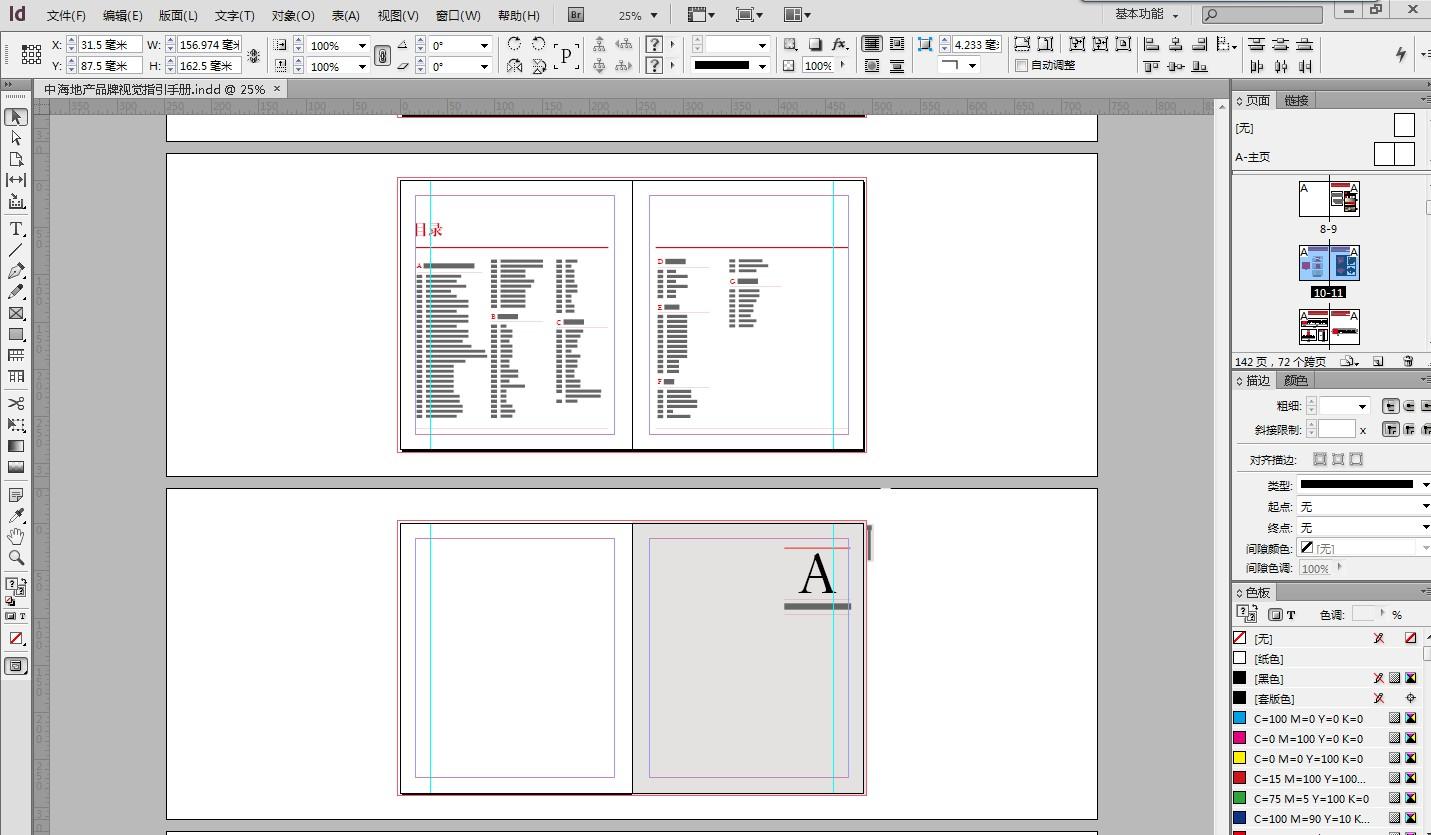 adobe indesign cs6兩個模板能刪除內容 怎么刪除那個圖片