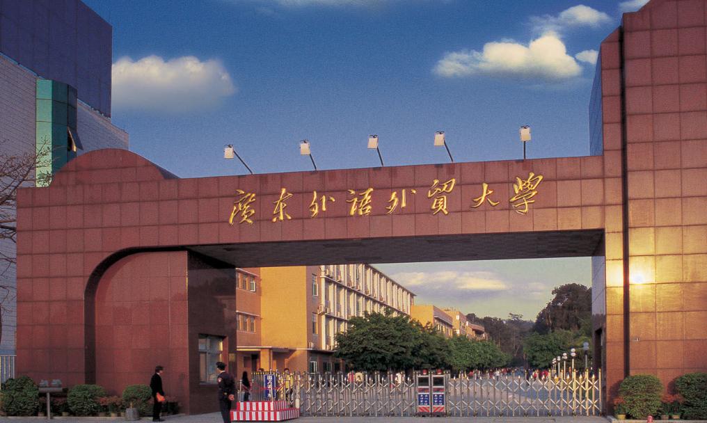 广东省英语四级考试_广东外语外贸大学南北校区有何区别?_百度知道