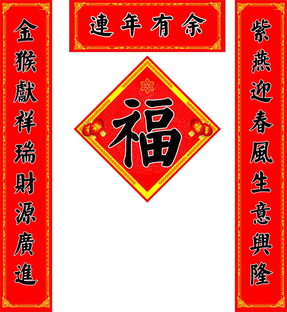 村委会大门九言春联