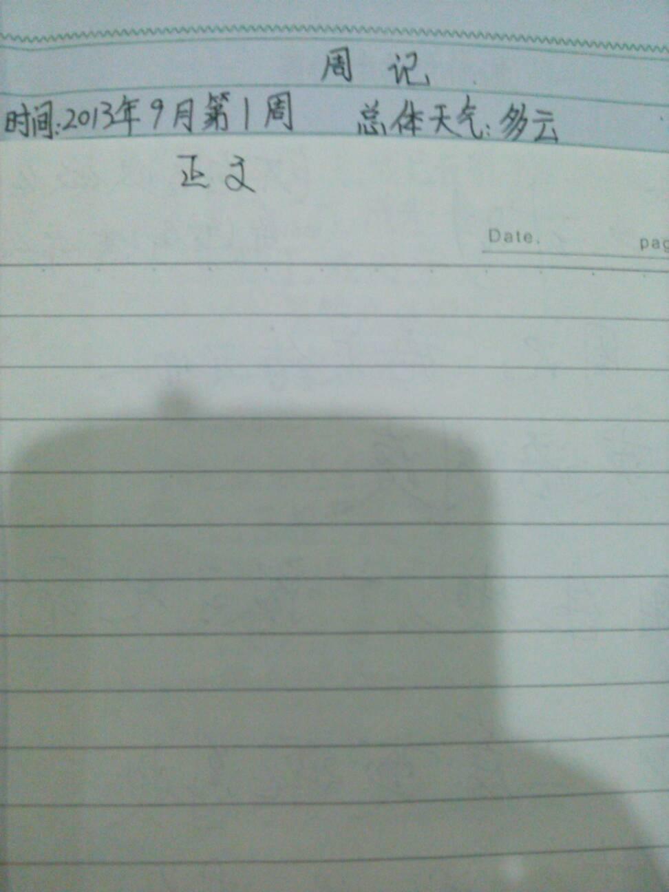 """周记题目_有主题的周记格式怎么写?第一行写""""周记""""还是写题目?_百度 ..."""