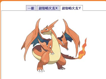 神奇宝贝xy中文字幕_又一部神奇宝贝的主角的喷火龙会超进化_百度知道