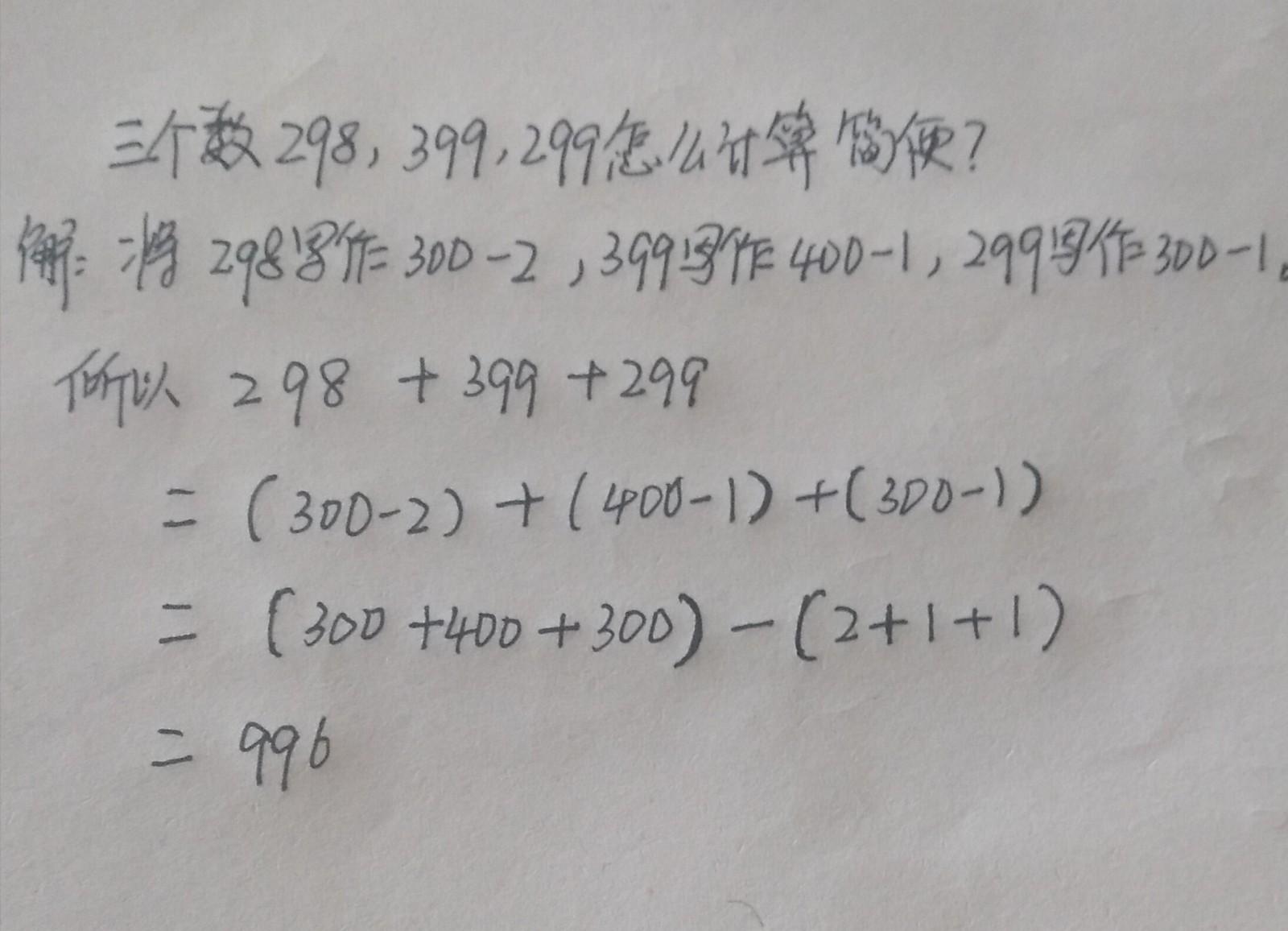298×34怎样简便计算