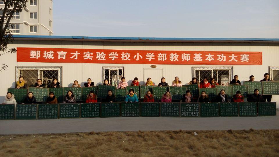 廣州市育才實驗學校的隊伍建設圖片