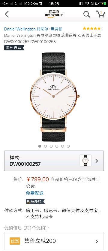 打算在亚马逊直营上买一款dw表 但是亚马逊的