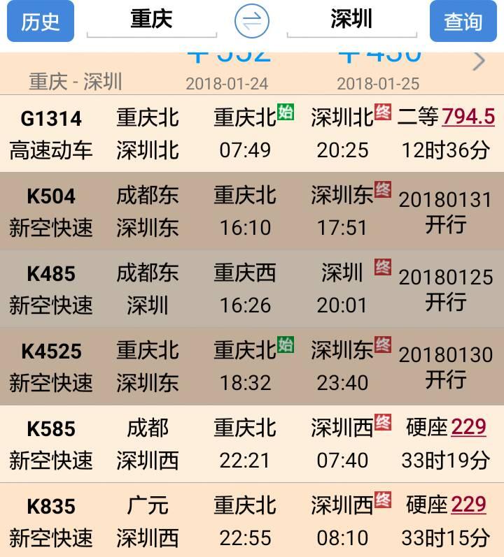州到深圳大巴票价_2018年重庆至深圳春运火车有几班