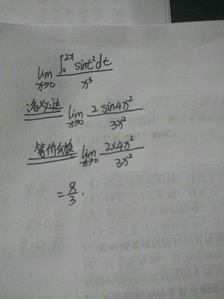 定积分极限例题