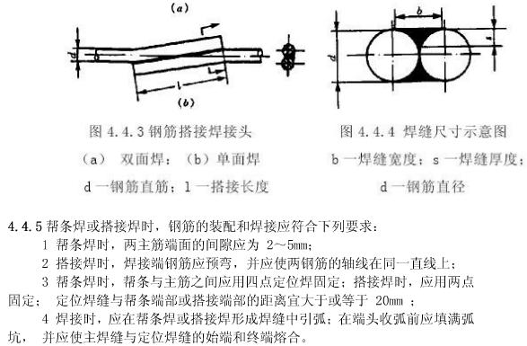 单面焊搭接_搭接焊钢筋的弯折角度有什么要求