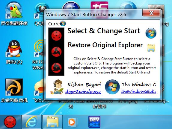 windows7 开始按钮更改后鼠标经过没变化_百度知道