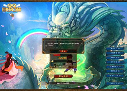 腾讯游戏安全中心_腾讯游戏安全中心官方网站是_百度知道