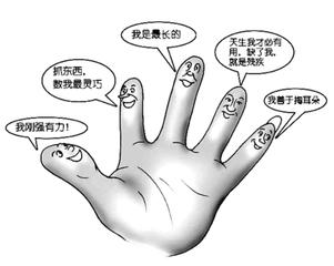 五指争功故事200字