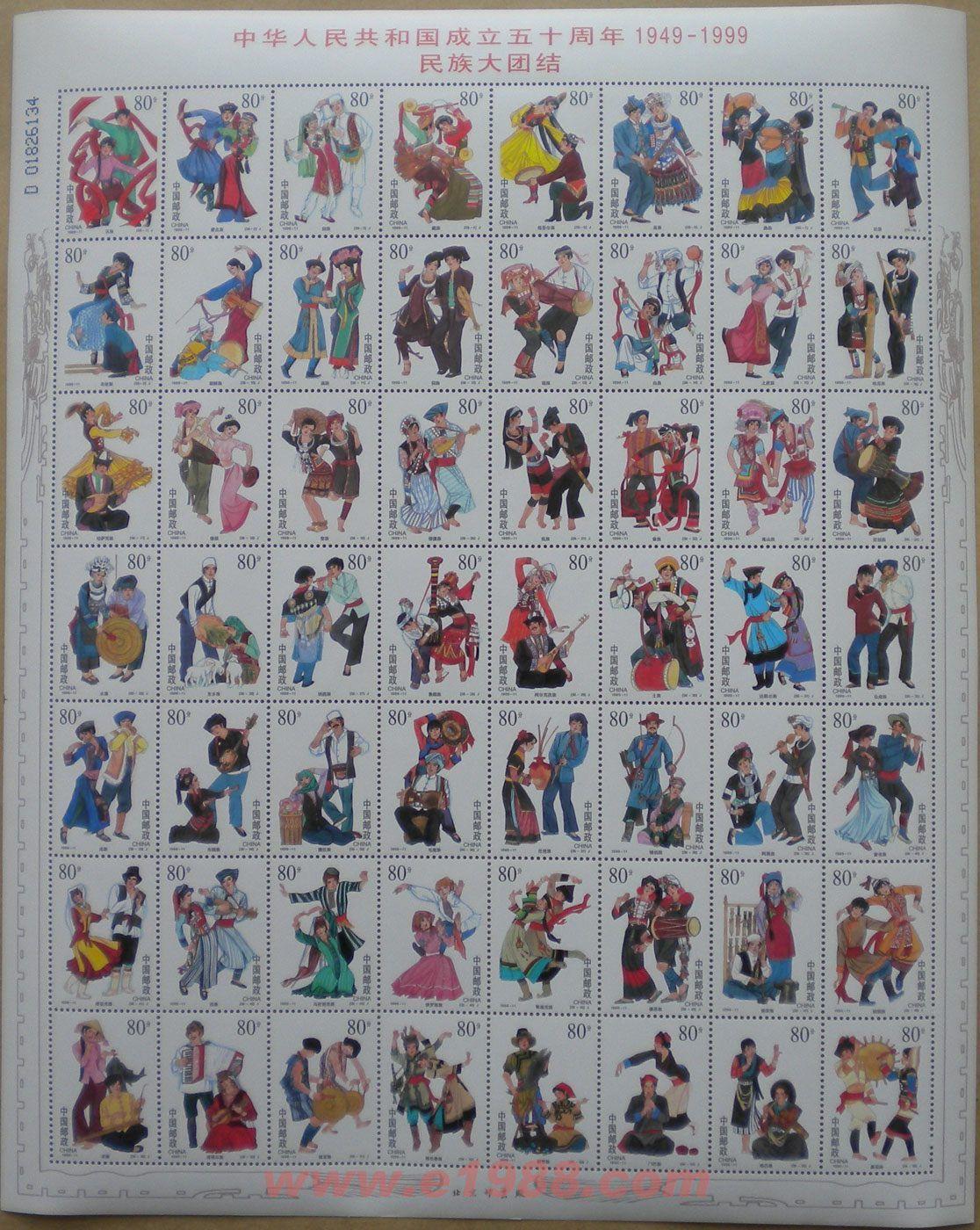 99年56个民族邮票_求56个民族邮票图片_百度知道