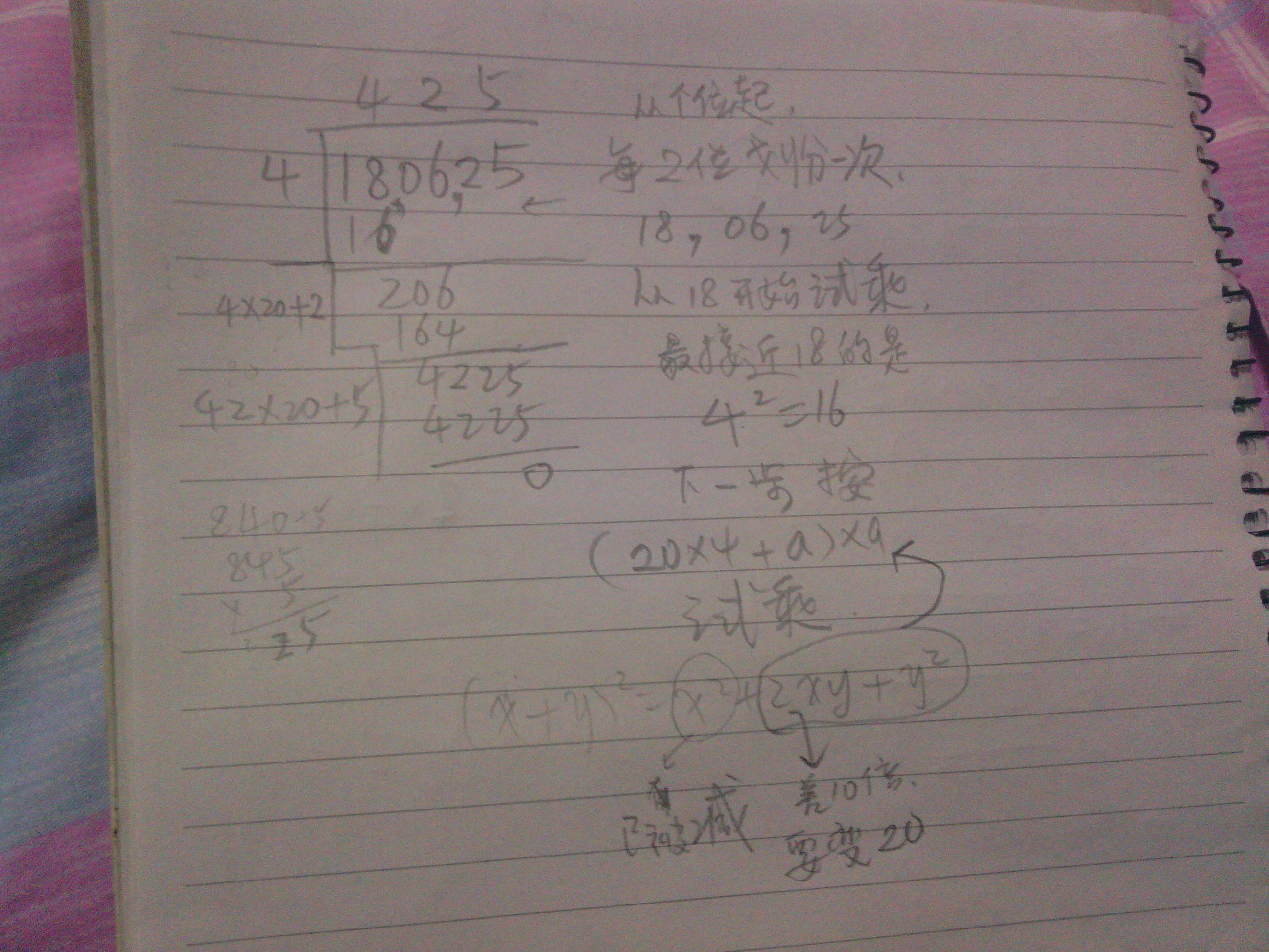 算术平方根计算器_怎样计算算术平方根_百度知道