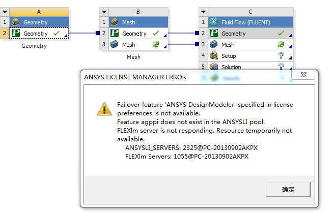 运行ansys时出现ansys license manager error,具体情况见下图,跪求高手